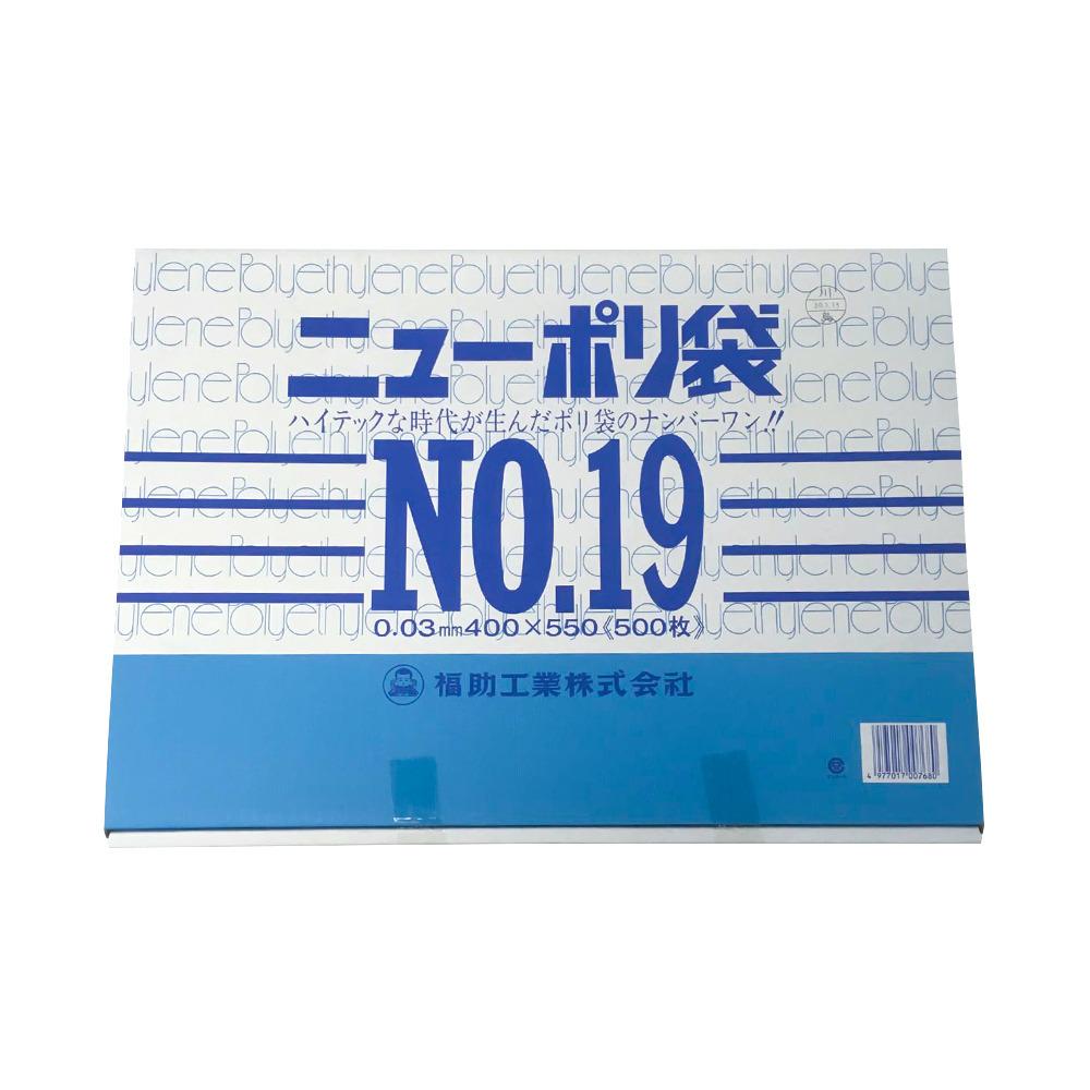 福助工業 ニューポリ袋 No.19 100枚入×5パック 専門店 500枚 超激得SALE NP19