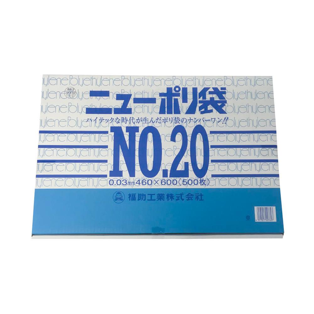 福助工業 ニューポリ袋 No.20 公式ショップ NP20 100枚入×5パック 上等 500枚