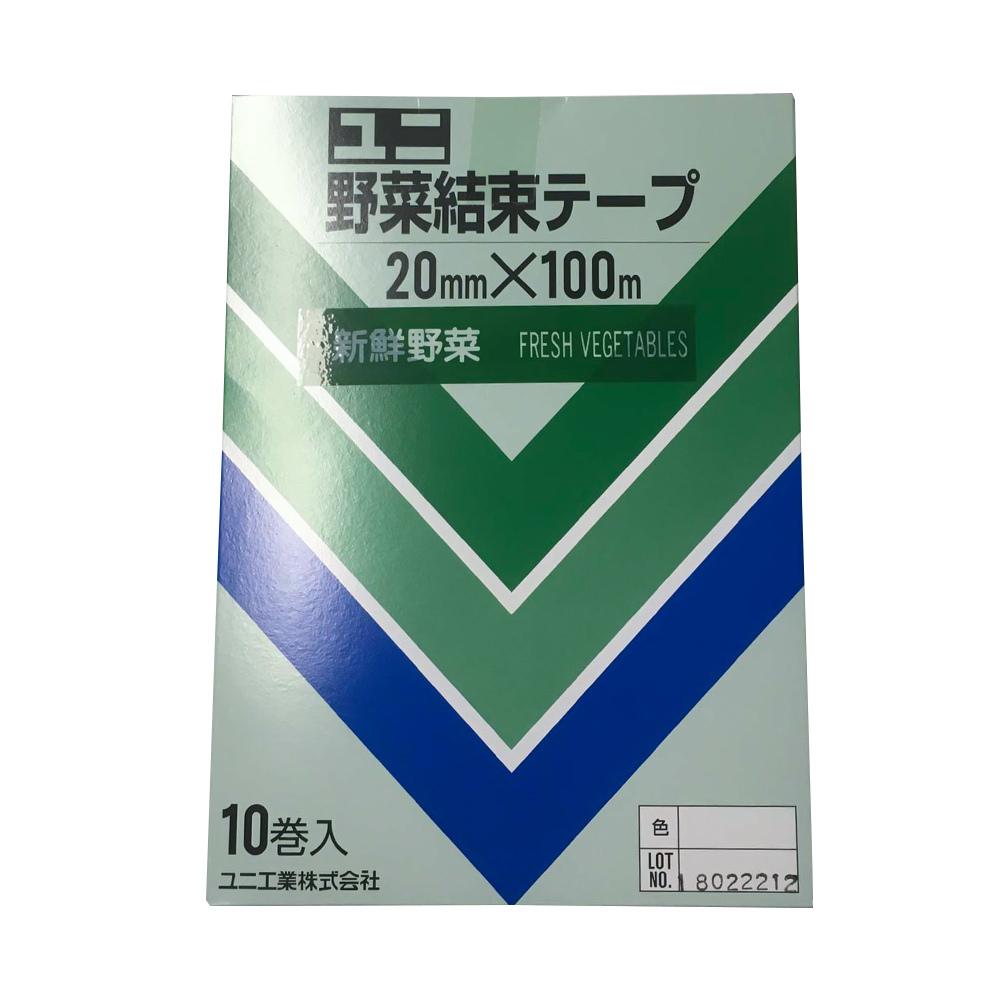 豪華な 数量限定 ユニ 野菜結束テープ 20mm×100m 緑 10巻入 V2-021