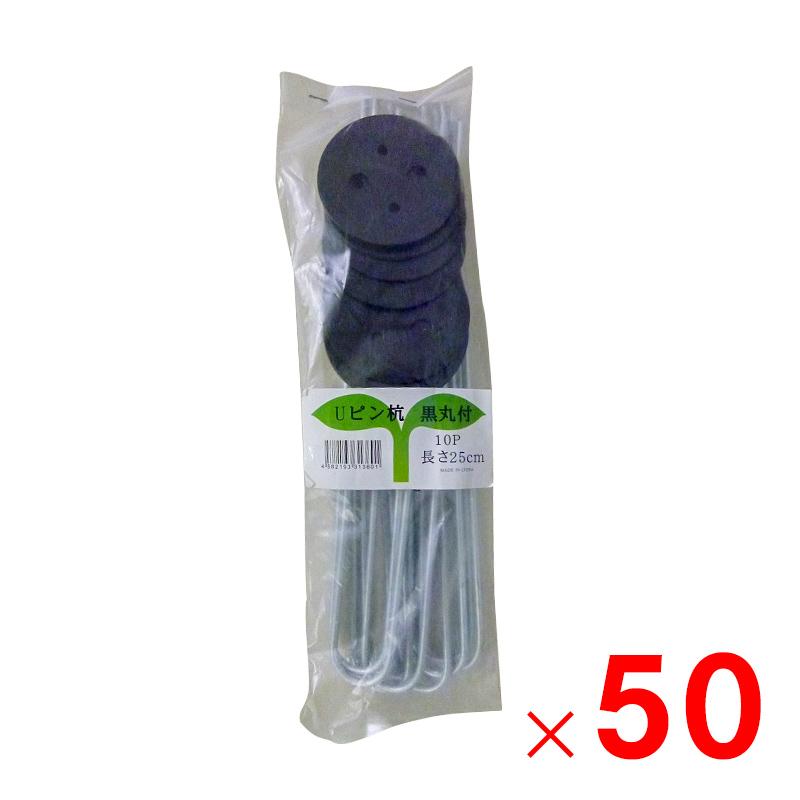 【メーカー直送 代引不可】シンセイ ヘアピン杭(黒丸付) 25cm 500個入り(10個入×50パック)