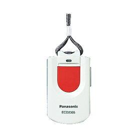 パナソニック[Panasonic] かんたんマモリエ 小電力型ワイヤレスペンダント発信器 ECD2305