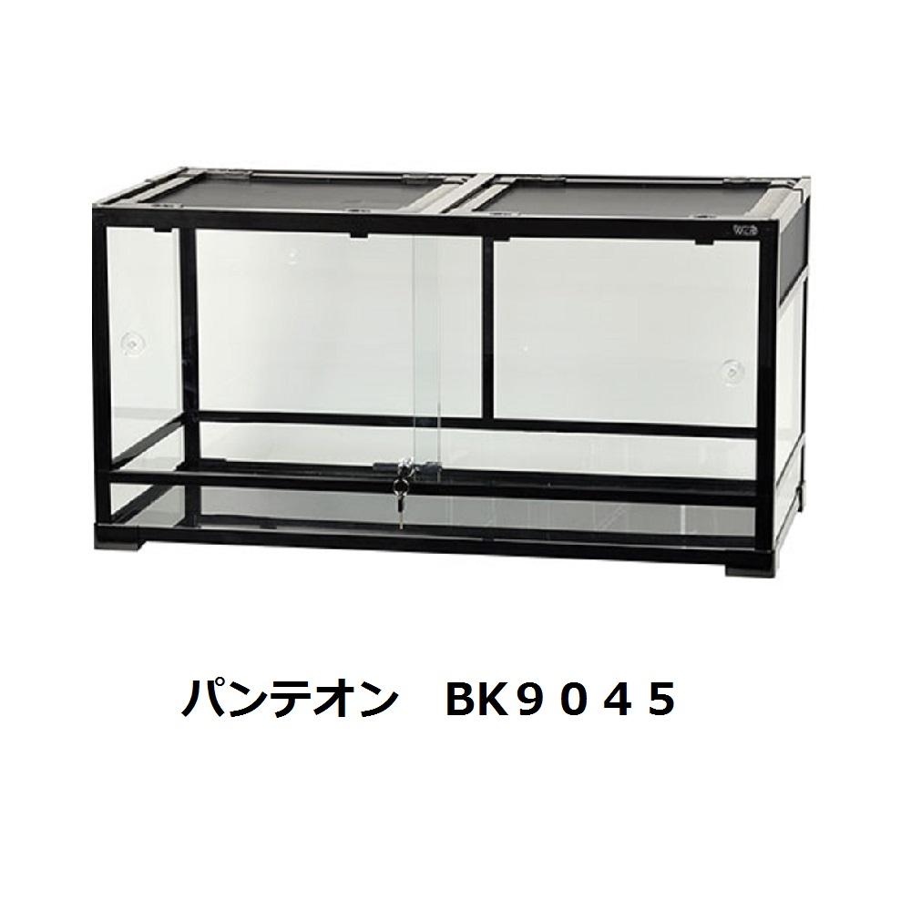【大型便・時間指定不可】三晃商会 パンテオン 爬虫類ケース ブラック BK9045 E15