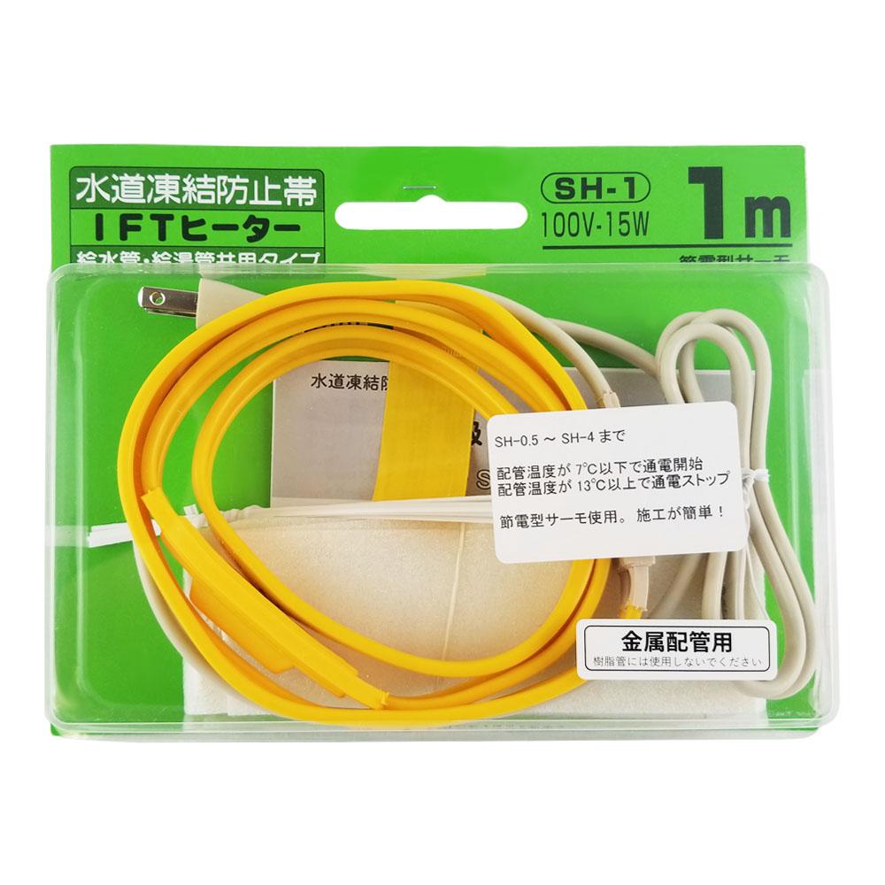 日本電熱 水道凍結防止帯 IFTヒーター 1m お求めやすく価格改定 金属管用 SH-1 給湯 給水管兼用 無料 100V-15W