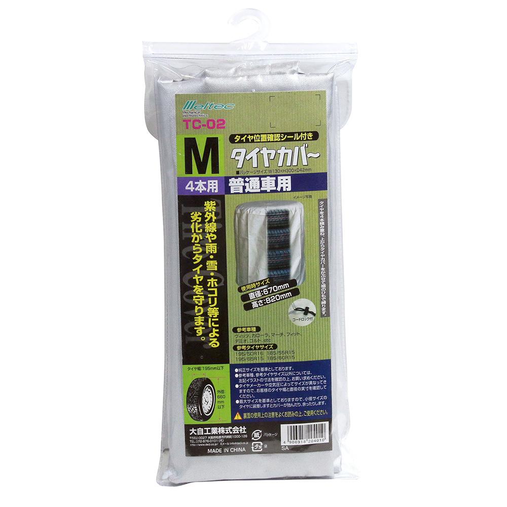 大自工業 スーパーセール期間限定 メルテック タイヤカバー M 普通車用 営業 TC-02