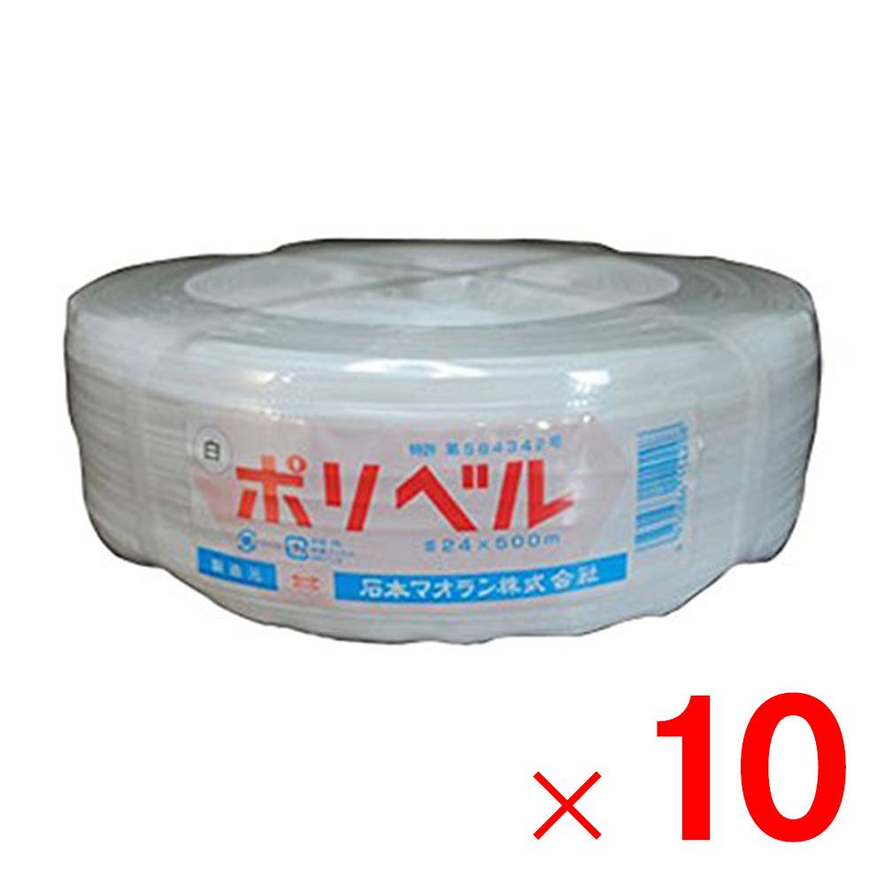石本マオラン ポリベル #24 白 14mm×500m ×10巻 ケース販売
