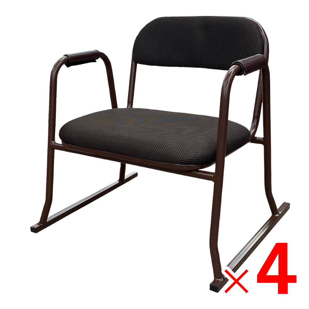【大型便・時間指定不可】楽サポート高座椅子 肘つき 座敷チェア ブラウン ×4脚 ケース販売 当社オリジナル