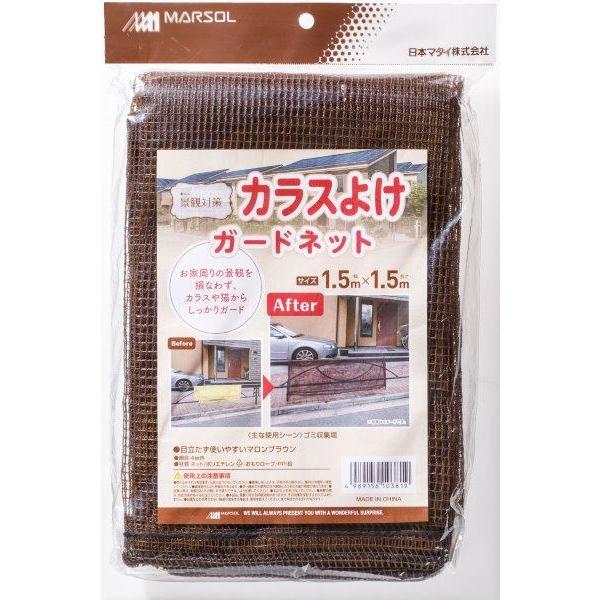 マルソル カラスよけガードネット 卓抜 1.5m×1.5m マロンブラウン 日本マタイ ご注文で当日配送