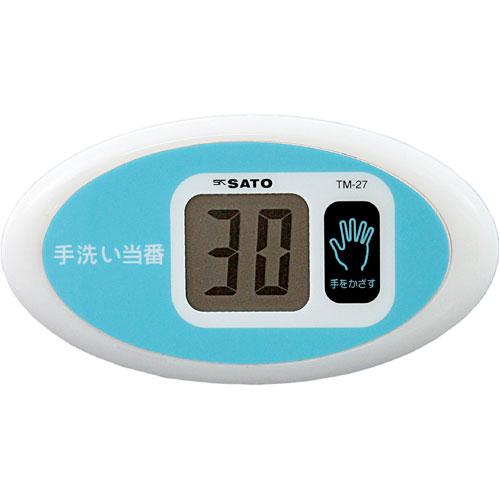 予約 佐藤計量器 ノータッチタイマー手洗い当番 登場大人気アイテム TM-27