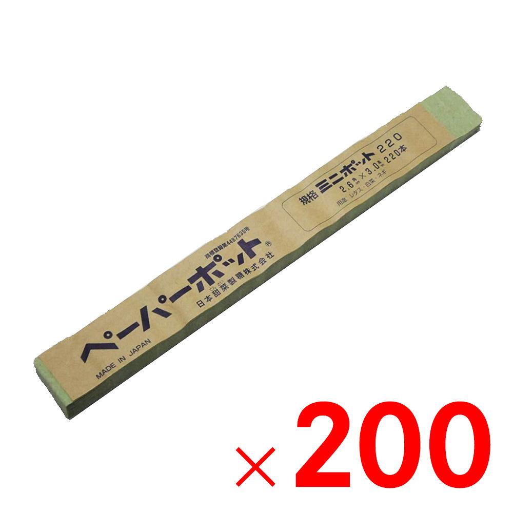 日本甜菜製糖 ペーパーポット ミニポット 200冊 #220 【メーカー直送・代引不可・配送地域限定】