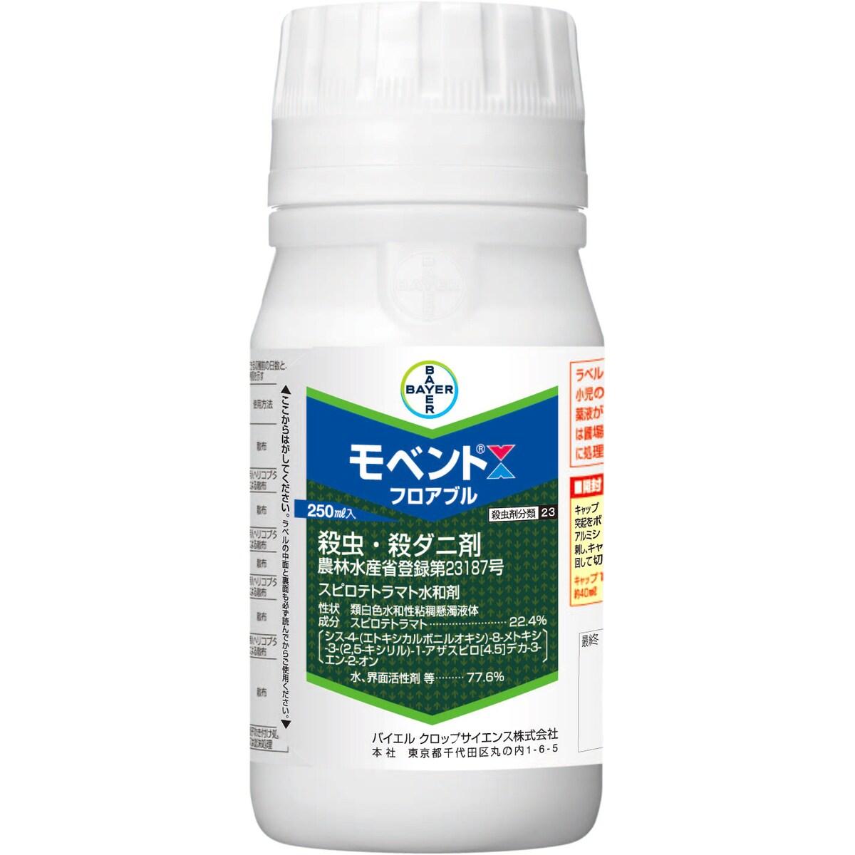 モベントフロアブル ☆正規品新品未使用品 優先配送 250ml