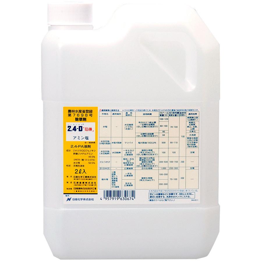 24Dアミン塩 今季も再入荷 高品質新品 2L