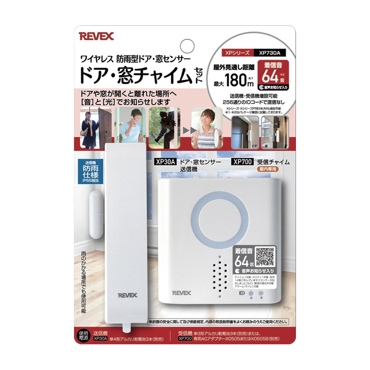 リーベックス ドア 窓チャイムセット XP700 XP30A ワイヤレス XP730A 大幅値下げランキング 窓センサー XPシリーズ 卓越 防雨型ドア