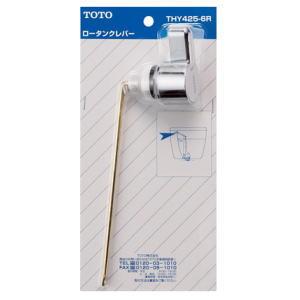 TOTO トイレ補修パーツロータンクレバー 贈物 お求めやすく価格改定 THY425-6R