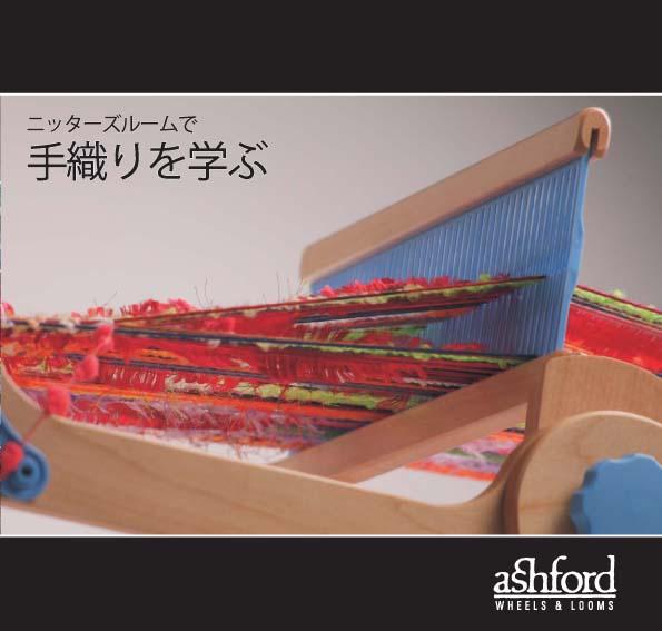 ニッターズルーム織機をお使いになる方への解説書 アシュフォード ニッターズルーム用 手織りを学ぶ ブックレット 卓上 手織り 織機 紡ぎ フェルト ウール 綿 ニードル 高い素材 本 染め 新品未使用正規品 羊毛 染色 糸