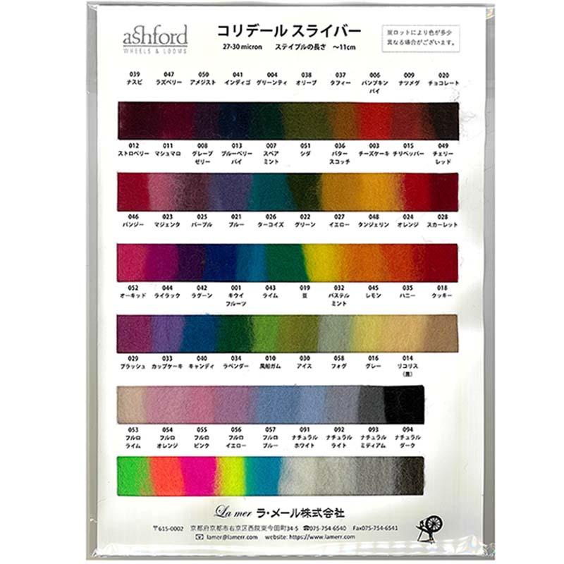全51色の色見本帳です 染色スライバーウール コリデール サンプルカード 紡ぎ 舗 超激安 羊毛フェルト 糸 ニードルフェルト