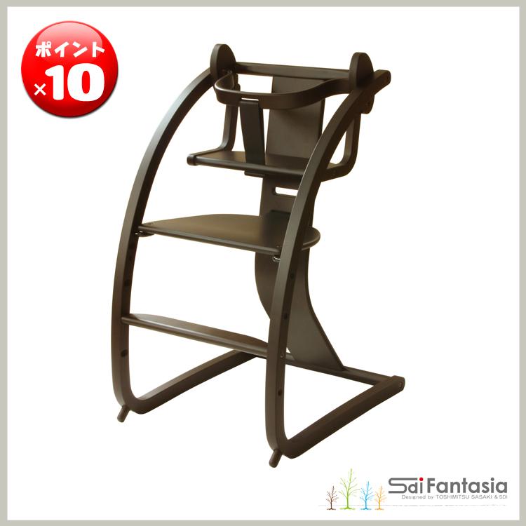 ◇ポイント10倍◇【佐々木敏光 Sdi Fantasia】日本製Baby chair 【ベビーチェア】BAMBINI バンビーニ(ベビーセット付)フレーム色:ダークブラウン 座面色:ダークブラウン【値下げしました】