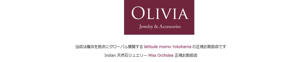 アクセサリー Olivia:大人かわいいスタイル。セレクトジュエリー&アクセサリーのOliviaです