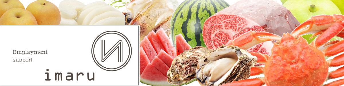 いまる:山陰 鳥取県のお勧めの食材を自信を持ってお届け致します。