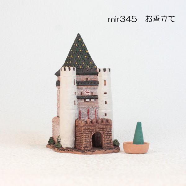 お香立て 陶器製 ハウス型 リトアニア製 ハウス型リトアニア製 mir345 信託 輸入インテリア小物 コーン型 実物
