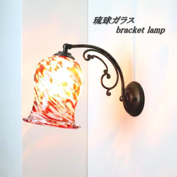 ウォールライト 壁掛け照明 ブラケットランプ fc-w10ay-ryukyu16s