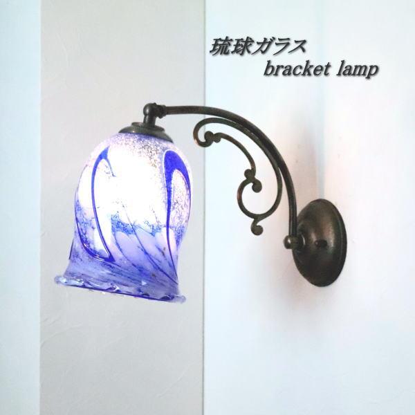ウォールライト 壁掛け照明 ブラケットランプ fc-w10ay-ryukyu17s