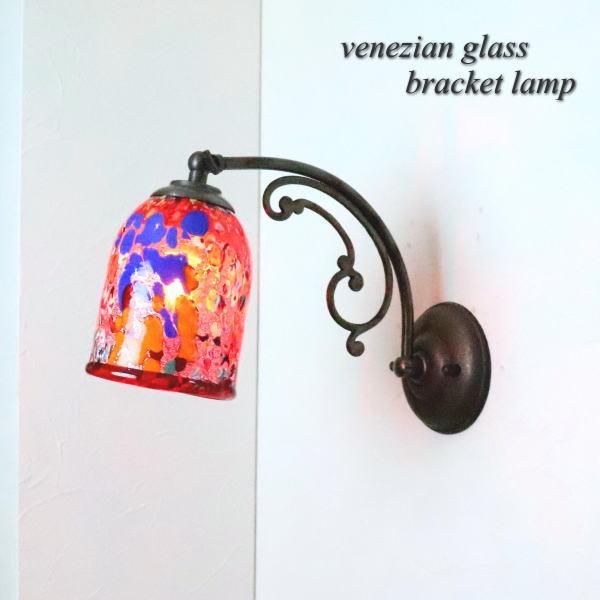 ブラケットライト 壁掛け照明 ブラケットランプ fc-w10ay-silver-goto-red