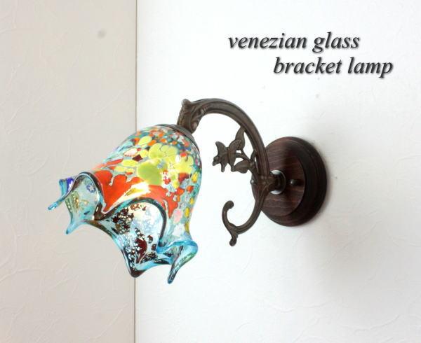 ブラケットライト 壁掛け照明 ブラケットランプ ウォールランプ ウォールライト fc-ww621-fazoletto-lightblue