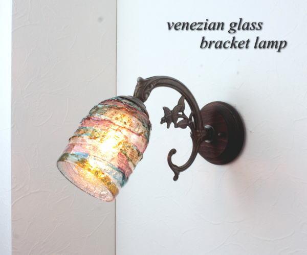 ブラケットライト 壁掛け照明 ブラケットランプ fc-ww621-sbruffo-amaetist-lightblue-amber
