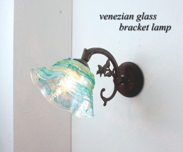 ブラケットライト 壁掛け照明 ブラケットランプ fc-ww621-smerlate-sbruffo-lightblue-green