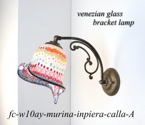 ブラケットライト 壁掛け照明 ブラケットランプ fc-w10ay-murina-inpiera-calla-series