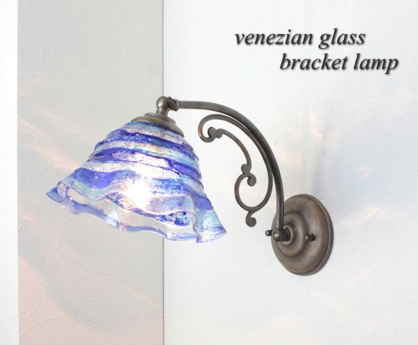 ブラケットライト 壁掛け照明 ブラケットランプ fc-w10ay-smerlate-sbruffo-blue-lightblue