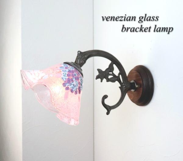 ブラケットライト 壁掛け照明 ブラケットランプ ウォールランプ ウォールライト fc-ww621-goti-p-smerlate-pink