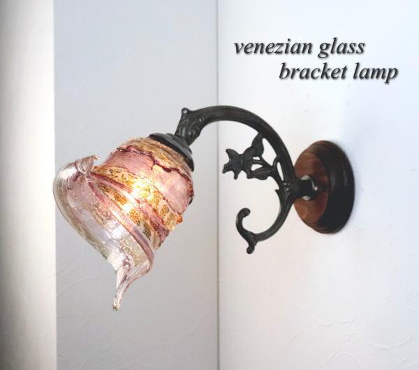 割り引き ベネチアングラスランプ LED対応 照明 爆安 ブラケットランプ ブラケットライト ウォールランプ ウォールライト 壁掛け照明 壁付けライト イタリア製 fc-ww621-calla-sbruffo-amethyst-amber