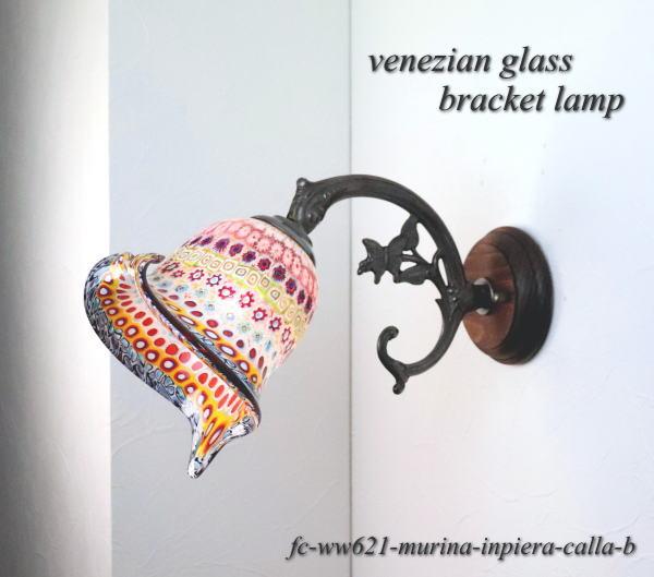 ブラケットライト 壁掛け照明 ブラケットランプ fc-ww621-murina-inpiera-calla-b