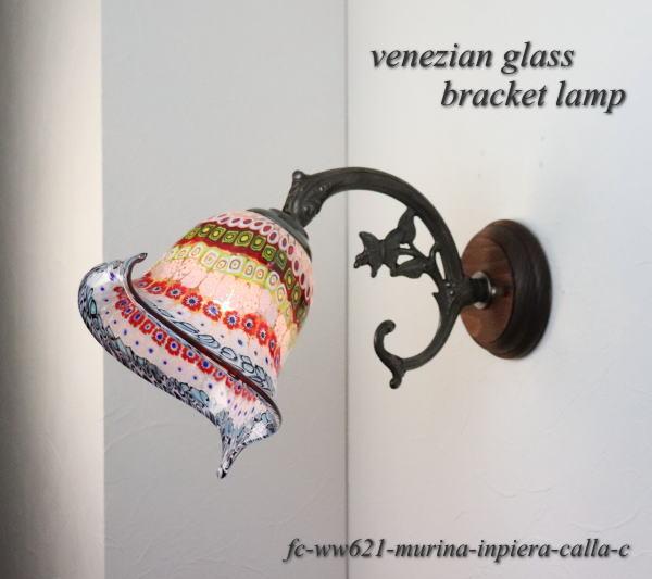ブラケットライト 壁掛け照明 ブラケットランプ fc-ww621-murina-inpiera-calla-c