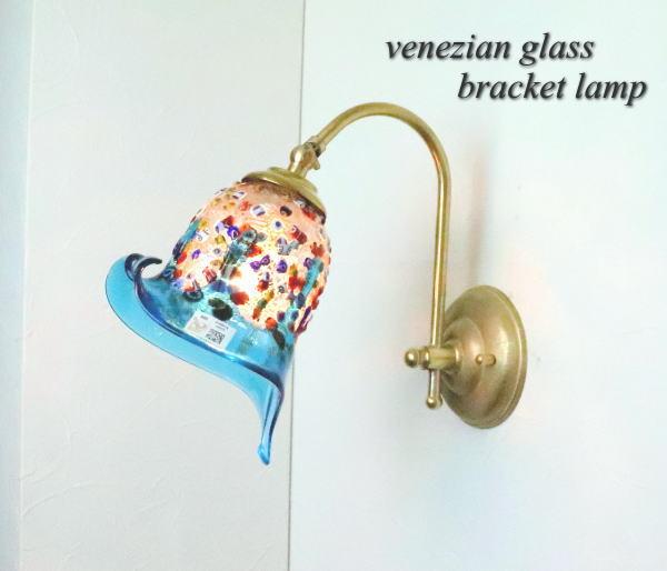 ブラケットライト 壁掛け照明 ブラケットランプ fc-w208-fantasy-calla-lightblue