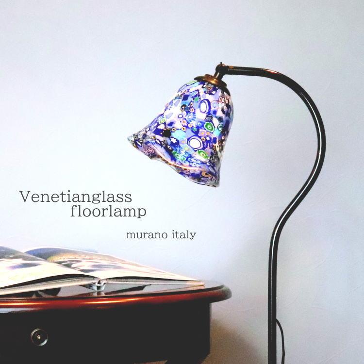 フロアランプ フロアライト ベネチアングラスランプ 超目玉 照明 イタリア製 fc-580a-murrine-series 超特価