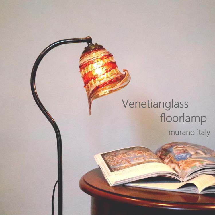 新品未使用 フロアランプ フロアライト ベネチアングラスランプ 照明 イタリア製 有名な fc-580a-calla-sbruffo-series