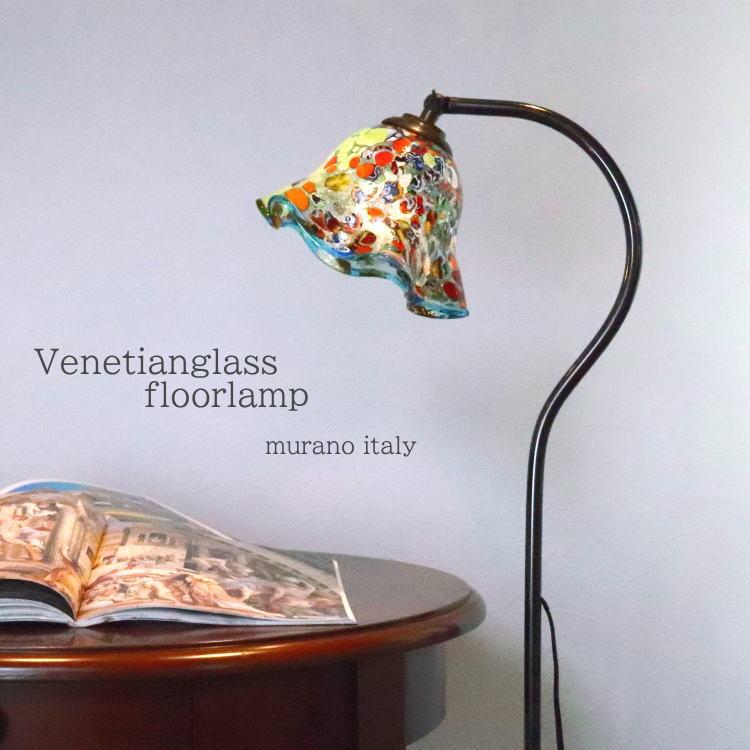 正規激安 フロアランプ フロアライト ベネチアングラスランプ fc-580a-silver-smerlate-lightblue イタリア製 照明 今だけスーパーセール限定