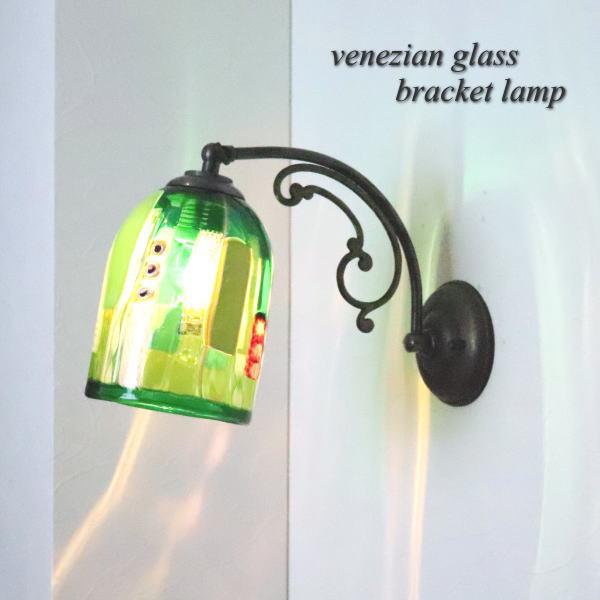 fc-w10ay-dm132green ベネチアングラスランプ 照明 ブラケットランプ ブラケットライト ウォールランプ 壁付けライト イタリア製