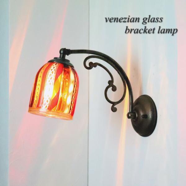 fc-w10ay-dm42or ベネチアングラスランプ 照明 ブラケットランプ ブラケットライト ウォールランプ 壁付けライト イタリア製