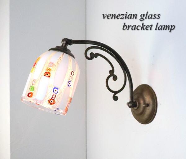 ブラケットライト 壁掛け照明 fc-w10ay-dm133s