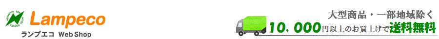 ランプエコ:LED電球・電球・蛍光灯などの照明や電設資材の激安専門店!
