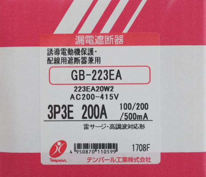 テンパール GB-223EA 223EA20W2  漏電ブレーカー 3P200A OC付W2ELB 100/200V