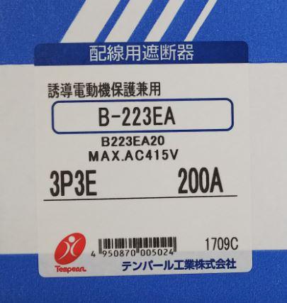 テンパール B223EA20 ノーヒューズブレーカー 200A 1,3φ3W