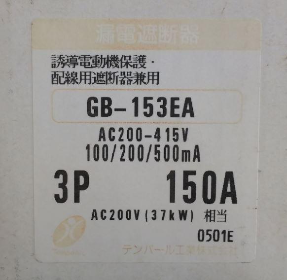 \訳ありセール/ テンパール GB-153EA 153EA15W24 漏電ブレーカー 3P150A OC付W1ELB 100/200V