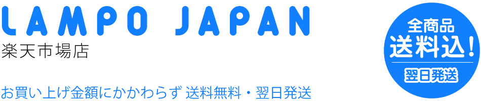 LAMPO JAPAN 楽天市場店:Create new possibility.