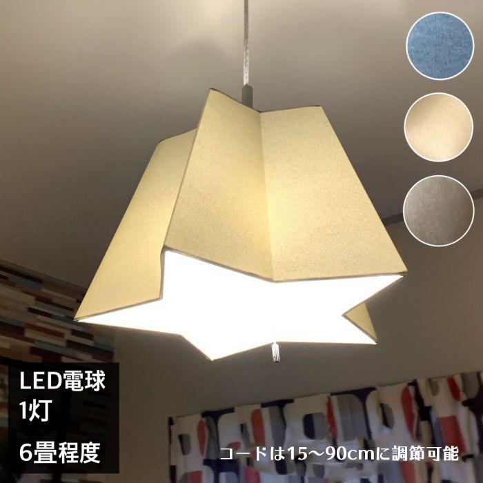 Lighting Ceiling Pendant Light 1 Light Led Living Star Type Star Dining Bedroom Fashion Interior Light Ceiling Lighting Leather Denim 合皮 Pull Switch