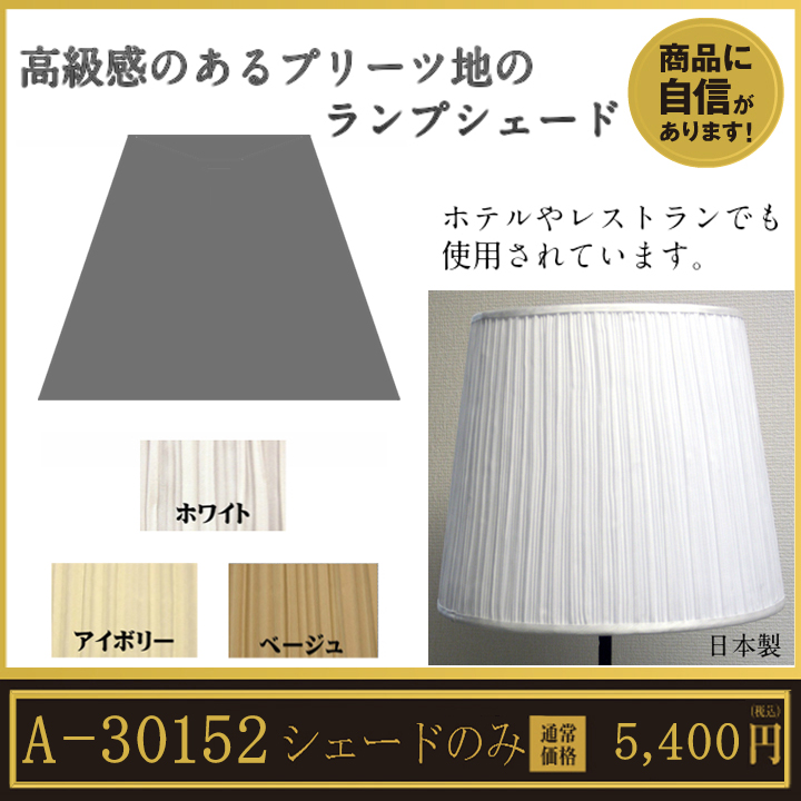 lampshade a 30152 mozeypictures Choice Image
