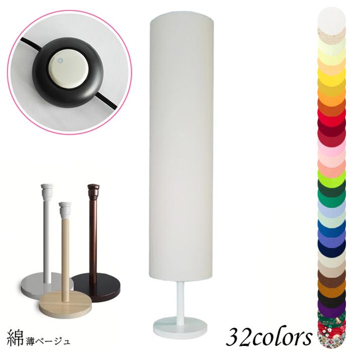 照明 間接照明 おしゃれ テーブルランプ フロアライト 北欧 木 リビング 模様替え スタンドライト LED 木製 ランプ 綿布 口径E26 srf4370